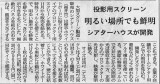 2013_10_30_nikkei