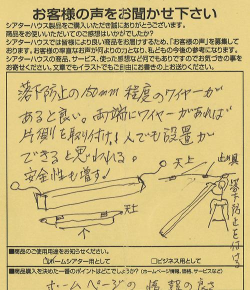 落下防止の150mm程度のワイヤーがあると良い