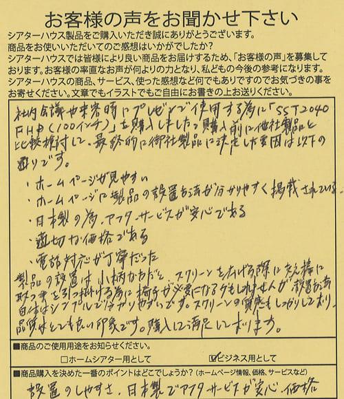 日本製の為、アフターサービスが安心である
