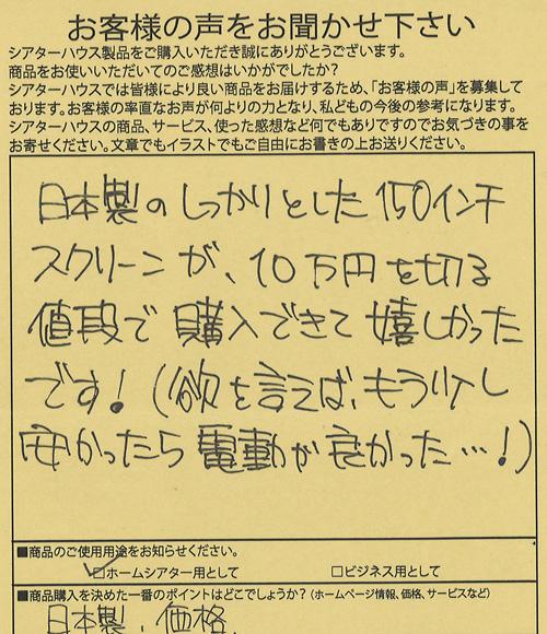 日本製のしっかりとした150インチスクリーンが10万円を着る値段で購入できて嬉しかったです!