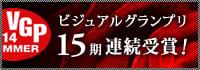 ビジュアルグランプリ10期連続受賞