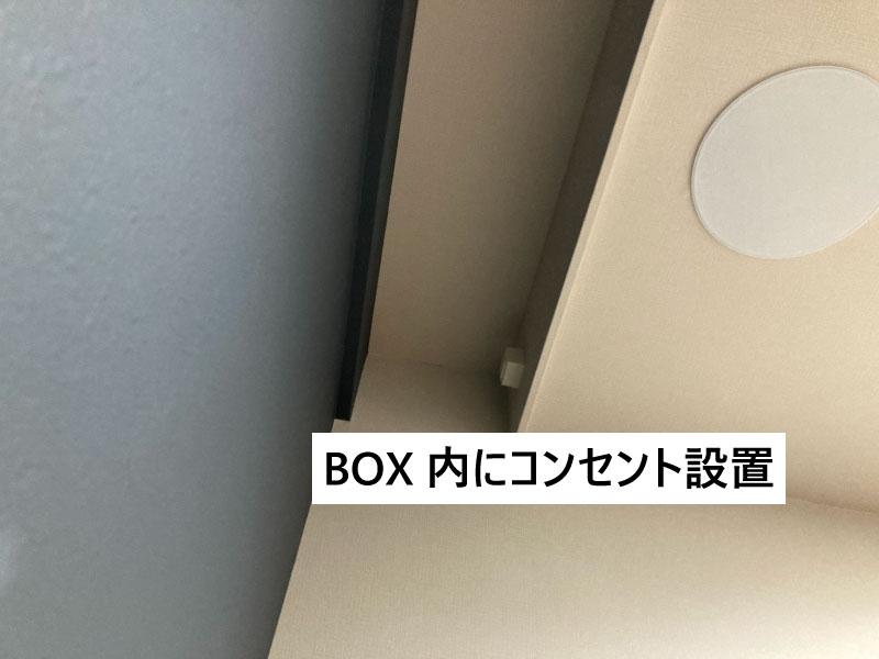 BOX内コンセント