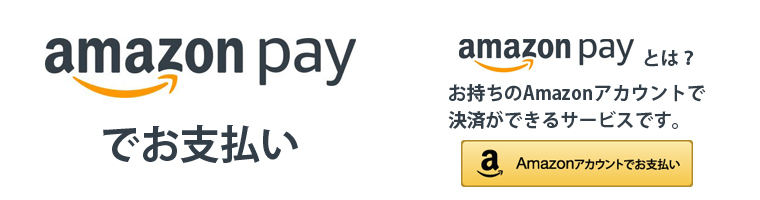 Amazonアカウント決済でお支払い