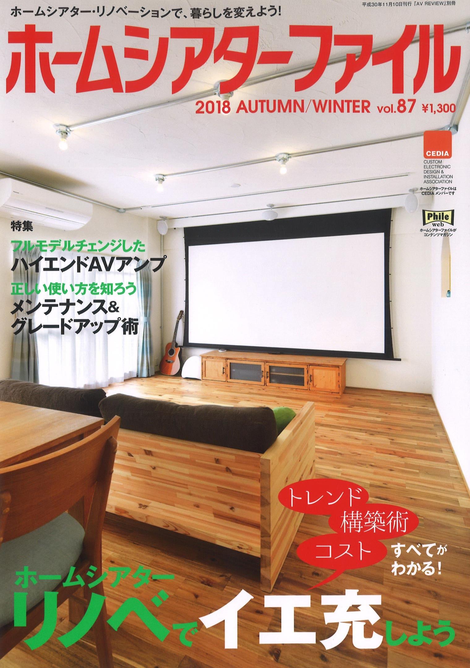 /></p> <p>ホームシアター専門誌ホームシアターファイルにてシアターハウスから発売している<a href=