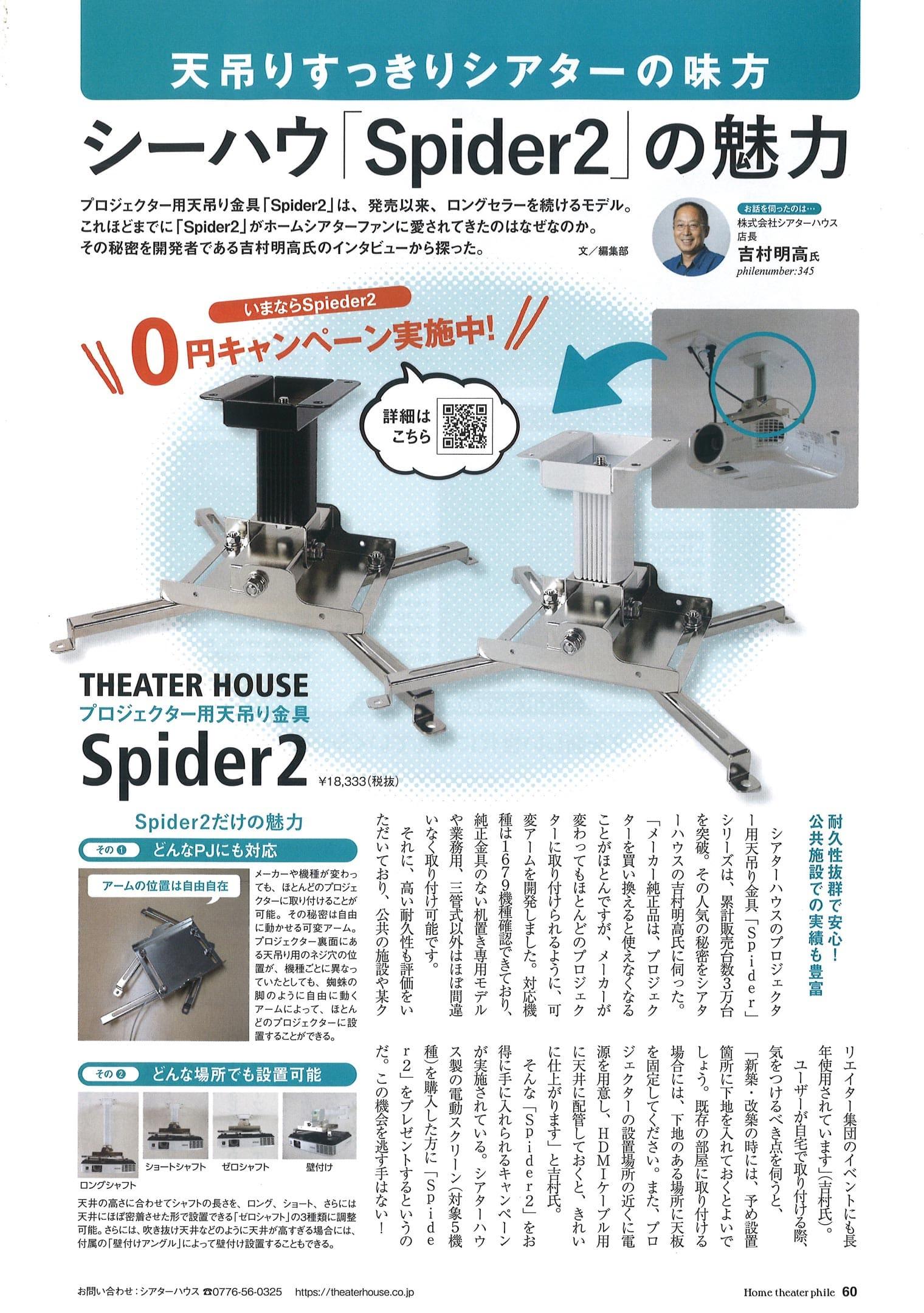 /></p> <p>プロジェクター用天吊り金具「Spider2」は、発売以来、ロングセラーを続けるモデル。<br /> これほどまでに「Spider2」がホームシアターファンに愛されてきたのはなぜなのか。<br /> その秘密を開発者である吉村明高氏のインタビューから探った。</p> <h2>耐久性抜群で安心!公共施設での実績も豊富</h2> <p>シアターハウスのプロジェクター用天吊り金具「Spider」シリーズは、累計販売台数3万台を突破。その人気の秘密をシアターハウスの吉村明高氏に伺った。<br /> 「メーカー純正品は、プロジェクターを買い換えると使えなくなることがほとんどですが、メーカーが変わってもほとんどのプロジェクターに取り付けられるように、可変アームを開発しました。対応機種は1679機種確認できており、純正金具のない机置き専用モデルや業務用、三管式以外はほぼ間違いなく取り付け可能です。</p> <p>それに、高い耐久性も評価をいただいており、公共の施設や某クリエイター集団のイベントにも長年使用されています」(吉村氏)。<br /> ユーザーが自宅で取り付ける際、気をつけるべき点を伺うと、「新築・改築の時には、予め設置箇所に下地を入れておくとよいでしょう。既存の部屋に取り付ける場合には、下地のある場所に天板を固定してください。また、プロジェクターの設置場所の近くに電源を用意し、HDMIケーブル用に天井に配管しておくと、きれいに仕上がります」と吉村氏。<br /> そんな「「Spider2」をお得に手に入れられるキャンペーンが実施されている。シアターハウス製の電動スクリーン(対象5機種)を購入した方に、「Spider2」をプレゼントするというのだ。この機会を逃す手はない!</p>         </div><!-- /#post_content -->                 </div><!-- /#post_box -->        <div id=