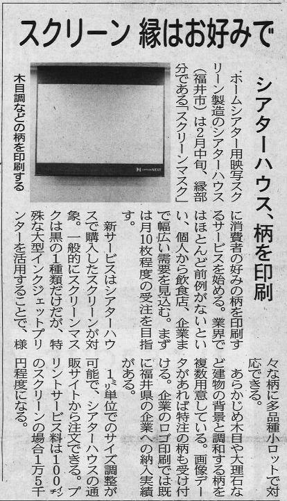 日経新聞掲載記事デザインマスク