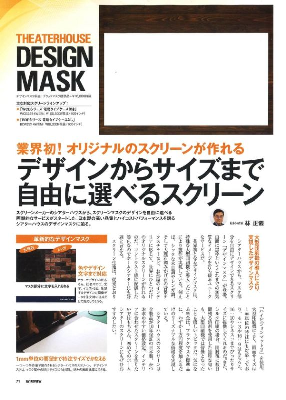 AVレビュー デザインマスク掲載記事