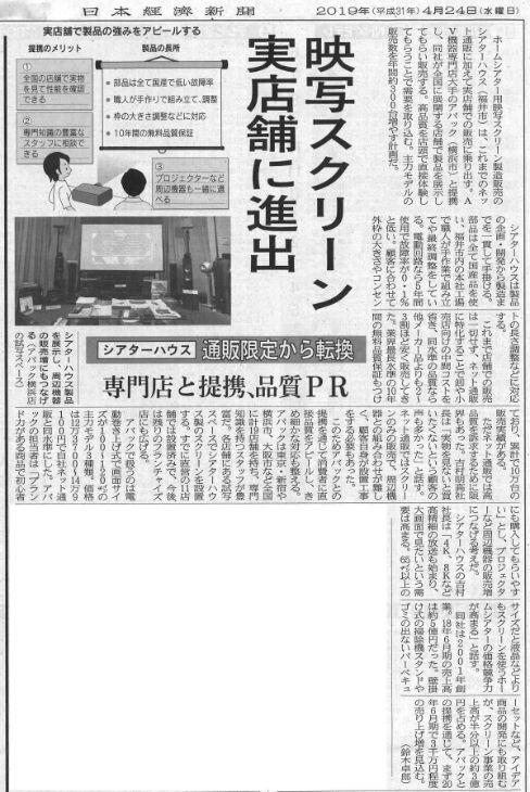シアターハウス日経新聞紹介記事