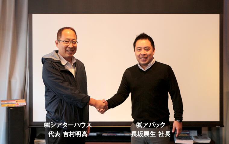 アバック長坂社長とシアターハウス代表吉村