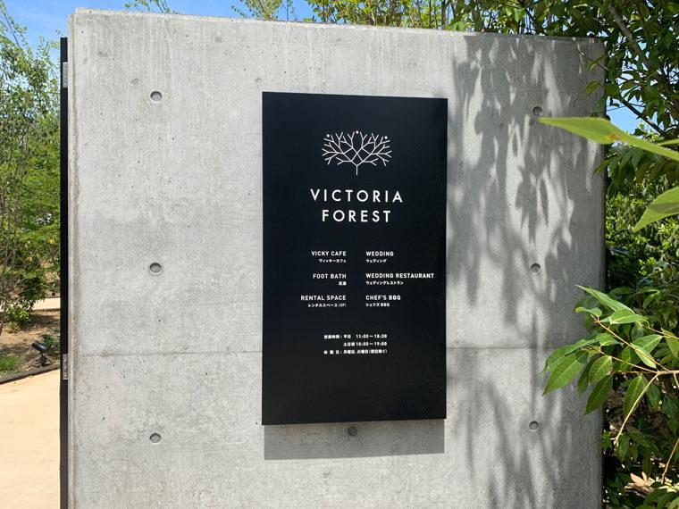 ヴィクトリアフォレスト看板