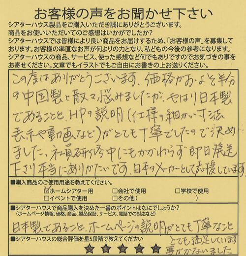 日本のメーカーとして応援しています