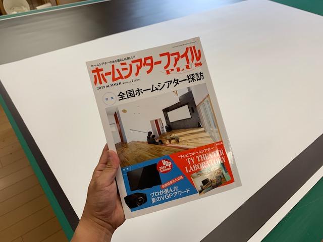 ホームシアター専門誌ホームシアターファイルPLUS表紙