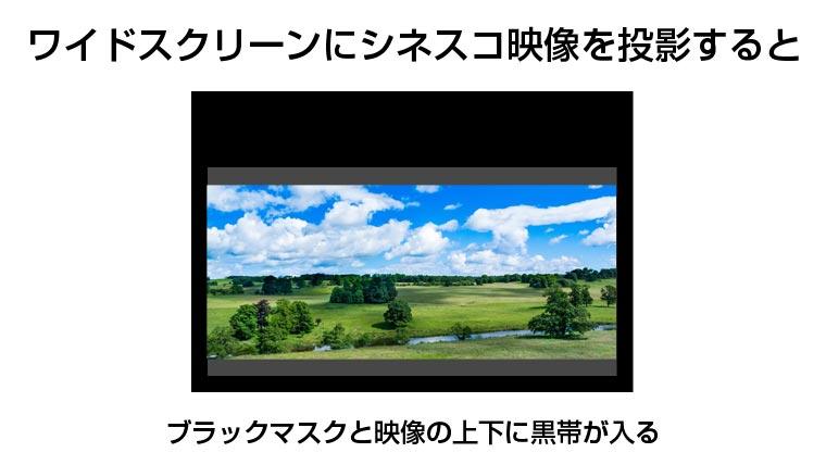 シネスコ比率に対応したシネスコスクリーン製作します