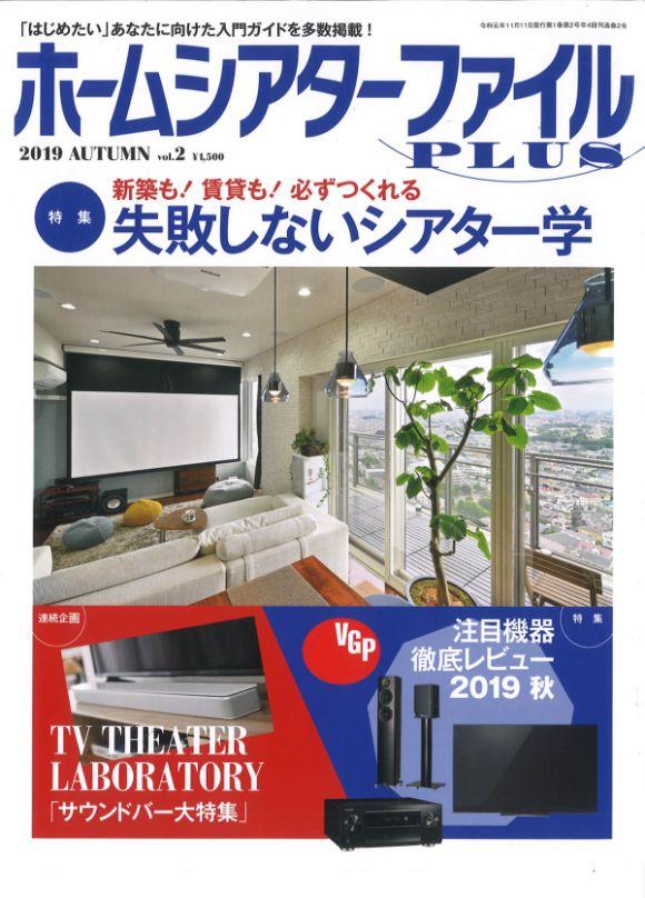 ホームシアター専門誌ホームシアターファイルPLUSvol.02表紙