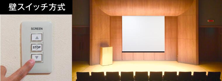 壁スイッチ式スクリーンについて