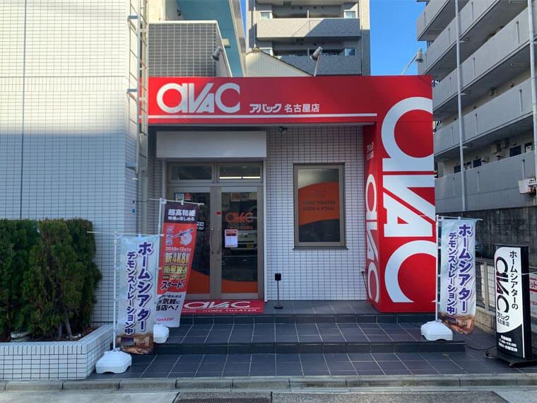 愛知県近郊でホームシアターを検討中の方必見!アバック名古屋店にシアターハウスのスクリーンが展示されています