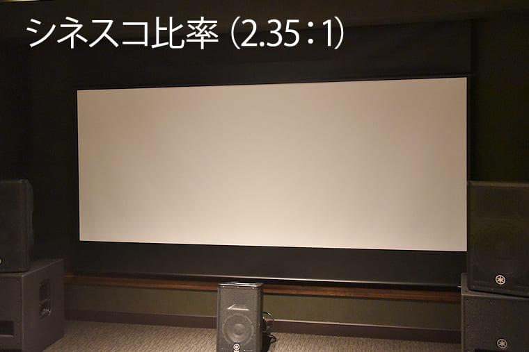 BXR2879WEM_シネスコ比率のスクリーン
