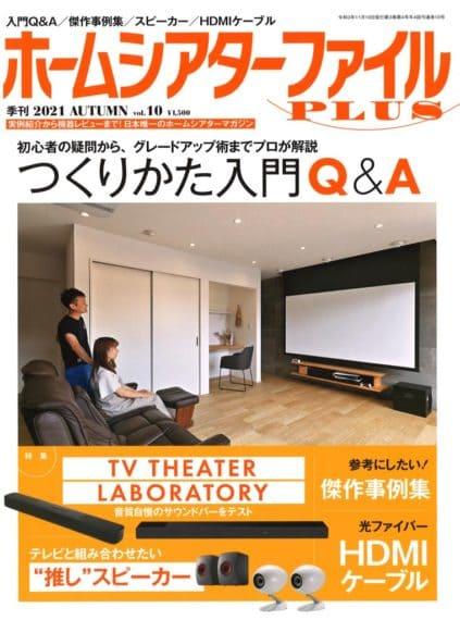 ホームシアターファイルVpl.10表紙