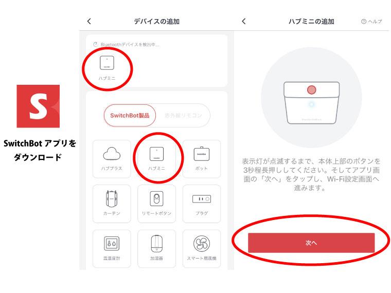 Switchbotアプリ