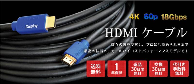 4K対応HDMIケーブル