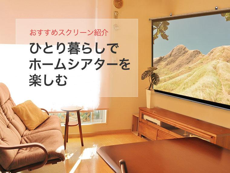 一人暮らしでホームシアターを楽しむためのレイアウトやスクリーンをご紹介!