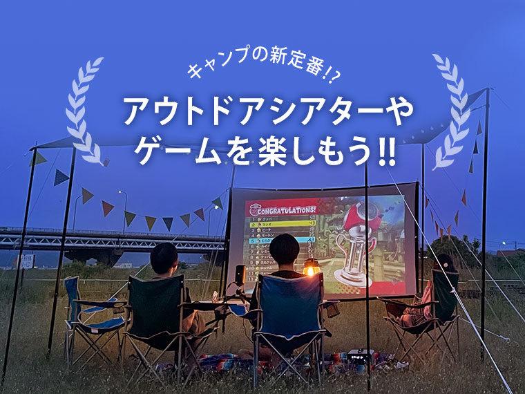 キャンプの新定番!? 大画面のプロジェクタースクリーンでアウトドアシアターやゲームを楽しもう!!