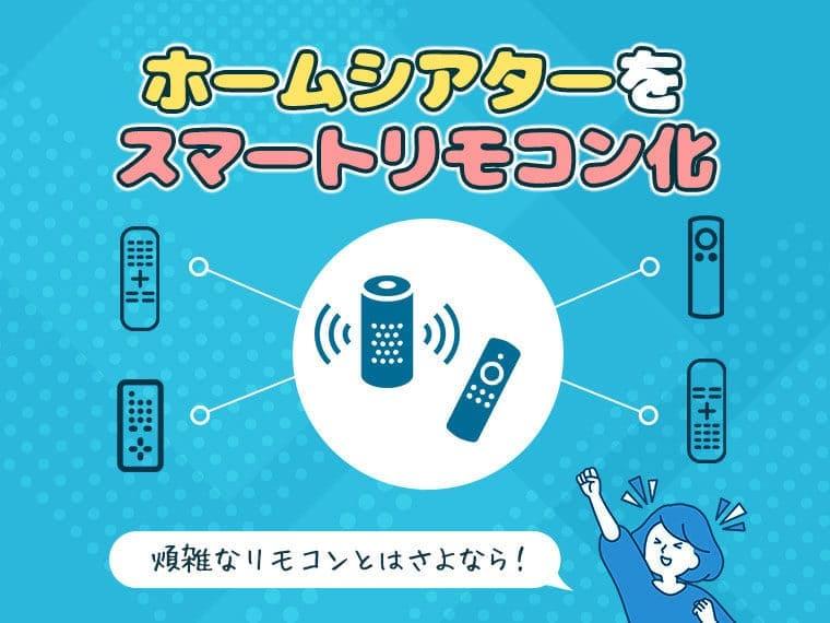 【必見!】スマートリモコンとアレクサを使用して、ホームシアターをスマート化する方法!!