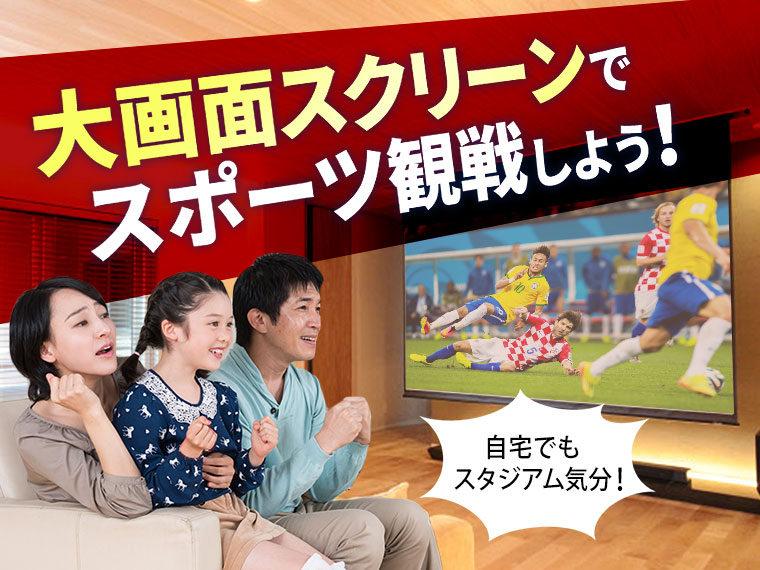 自宅がスタジアム!大画面プロジェクタースクリーンで家族や仲間とスポーツ観戦を楽しもう!