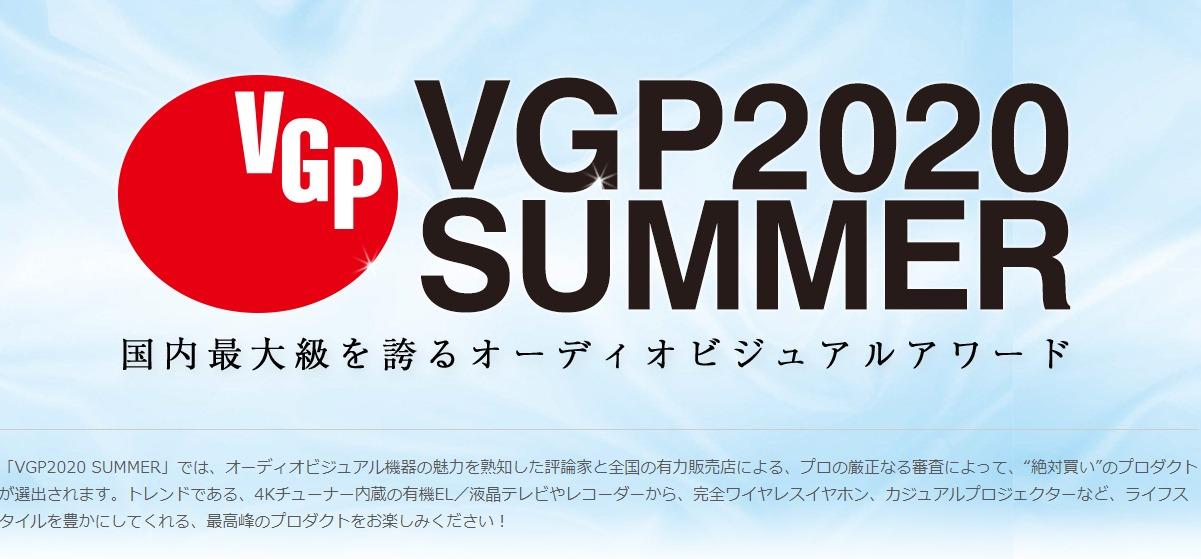 VGP2020 SUMMER