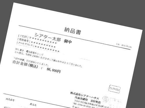 領収書・請求書・納品書・見積書の発行について