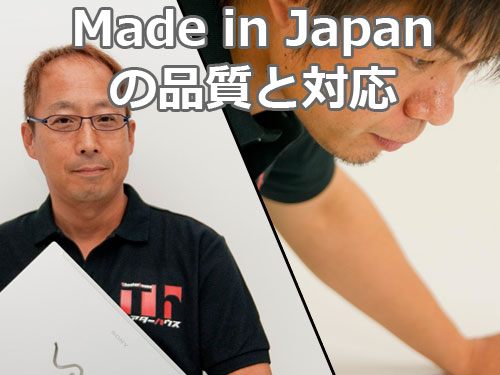 Made in Japanの品質と対応